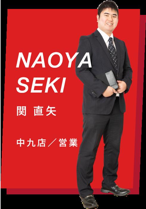 NAOYA SEKI/関 直矢【中九店/営業】