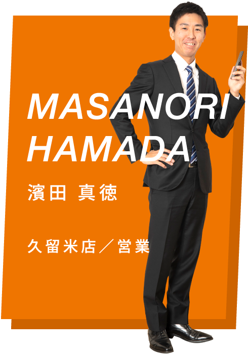 MASANORI HAMADA/濱田 真徳【久留米店/営業】
