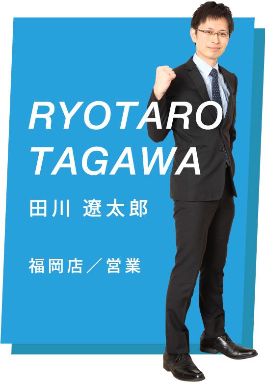 RYOTARO TAGAWA/田川 遼太郎【福岡店/営業】