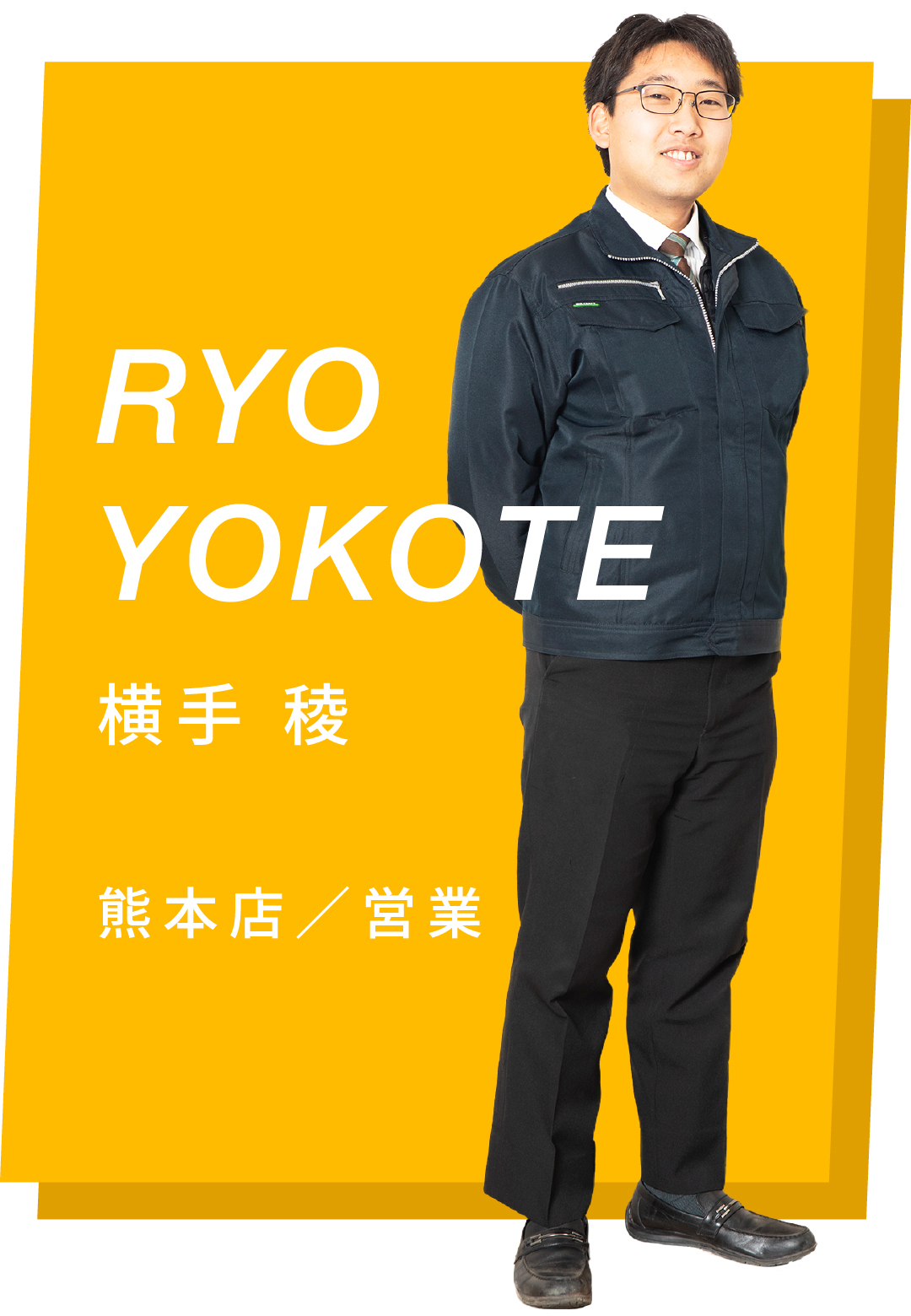 RYO YOKOTE/横手 稜【熊本店/営業】